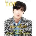 インタビューマガジン 韓流T.O.P 2018年7月号