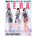 AERA 2018年9月3日号<表紙:Perfume>