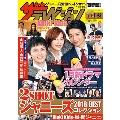 ザテレビジョン 首都圏関東版 2018年11月23日号