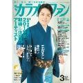 カラオケファン 2019年3月号 [MAGAZINE+CD]