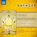 松村禎三: 交響曲第1番, 第2番, ゲッセマネの夜に