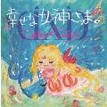 幸せな女神さま。 [CD+絵本]