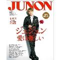 ジュノン 2019年12月号臨時増刊 J-JUN Solo cover version SPECIAL EDITION