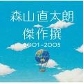 傑作撰 2001~2005<通常盤>