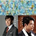 映画「蜜蜂と遠雷」~金子三勇士 plays マサル・カルロス・レヴィ・アナトール SHM-CD
