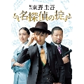 名探偵の掟 DVD-BOX