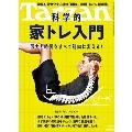 Tarzan 2020年7月9日号