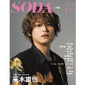 SODA 2021年7月号