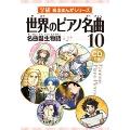 学研 音楽まんがシリーズ 世界のピアノ名曲10 -名曲誕生物語- [BOOK+CD]