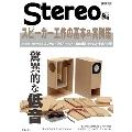 ONTOMO MOOK スピーカー工作の基本&実例集 2016年版