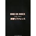 ONE OK ROCK 「残響リファレンス」 バンド・スコア
