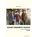 FUNKY MONKEY BABYS ベスト・セレクション 改訂版 ピアノ・ソロ