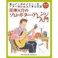 お気に入りのメロディをギターの独奏曲にする方法 南澤大介のソロ・ギター・アレンジ入門