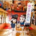 あまちゃん 歌のアルバム<初回限定仕様>