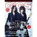 GiGS 2013年10月号