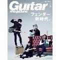 Guitar magazine 2017年5月号