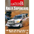 グループB ラリースーパーカーズ[RA-103][DVD]