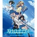 ストライク・ザ・ブラッド OVA I-IIまとめ見Blu-ray[1000758377][Blu-ray/ブルーレイ]