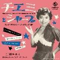 チエミとシャープ~ロック・アラウンド・ザ・クロック EP<初回限定プレス盤>