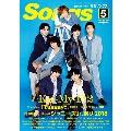 月刊SONGS 2018年5月号 Vol.185