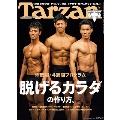 Tarzan 2019年7月25日号