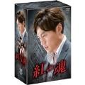 紅の魂 DVD-BOX 私の中のあなた