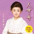 人世舟 [CD+DVD]