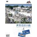 JALジェットストリーム 世界遺産の旅 3