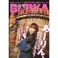 BUBKA 2020年1月号増刊<ももいろクローバーZ 佐々木彩夏ver.>