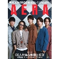 AERA 2020年5月4日-5月11日合併号<表紙: 関ジャニ∞>