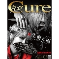 Cure 2021年3月号