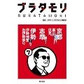 ブラタモリ 7 京都(嵐山・伏見) 志摩 伊勢(伊勢神宮・お伊勢参り)