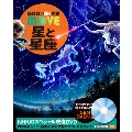 講談社の動く図鑑MOVE 星と星座 [BOOK+DVD]
