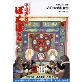 ジブリの教科書8 総天然色漫画 映画平成狸合戦ぽんぽこ
