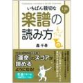 いちばん親切な楽譜の読み方 [BOOK+CD]