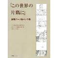 「この世界の片隅に」 劇場アニメ絵コンテ集