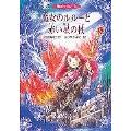 風の丘のルルー(5)魔女のルルーと赤い星の杖