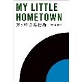 MY LITTLE HOME TOWN ~茅ヶ崎音楽物語~