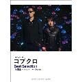 コブクロ Best Selection 「YELL~エール~」~「hana」 ピアノソロ