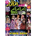 AAA 10th Anniversary! ULTRA BEST LIVE DVD BOOK [BOOK+DVD]