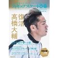 フィギュアスケートぴあ 2018-19 ~moment on ice vol.3 髙橋大輔特集号