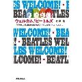 ウェルカム! ビートルズ 1966年の武道館公演を成功させたビジネスマンたち