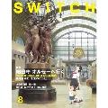 SWITCH Vol.36 No.8 (2018年8月号)