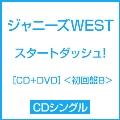 スタートダッシュ! [CD+DVD]<初回盤B>
