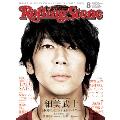 Rolling Stone 日本版 2015年8月号