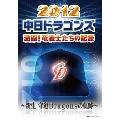 2012 中日ドラゴンズ 激闘!竜戦士たちの記録 ~新生 守道Dragonsの軌跡~