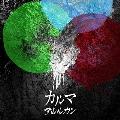 カルマ [CD+DVD]<初回限定盤>