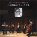 「日本のクラリネット五重奏曲第1集」~三木鶏郎のクラシック音楽