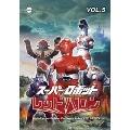 スーパーロボットレッドバロン Vol.5