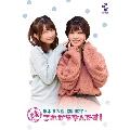 """黒木ほの香と前川涼子の""""まだまだこれからなんです"""" VOL.1"""